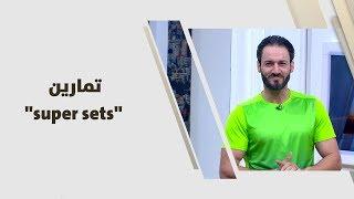 "تمارين ""super sets"" - ناصر الشيخ"