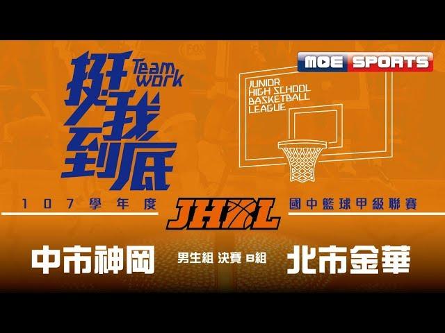 107JHBL 決賽::男生B組::中市神岡vs北市金華:: 107學年度國中籃球甲級聯賽 網路直播