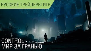 Control - Мир за гранью - Русский трейлер (озвучка)