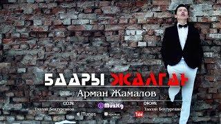 Арман Жамалов - Баары жалган / Жаны клип  | MuzKg