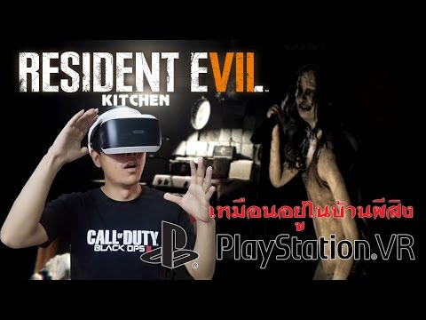 เล่น RE7 [KITCHEN] โดยใช้ Playstation VR : เหมือนอยู่ในบ้านผีสิง