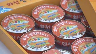 처치 곤란 산천어 가공식품으로 '재탄생' / 연합뉴스T…