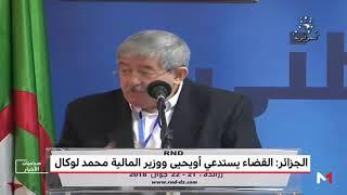 أويحيى أمام القضاء الجزائري بتهم الفساد