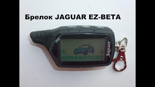 видео схема автосигнализации jaguar ez-one