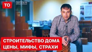 ТО - СТРОИТЕЛЬСТВО ДОМА - ЦЕНЫ, РАСЧЁТЫ, МИФЫ (СВИТХОМ.РФ - Ульяновск)