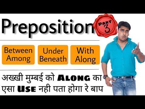 Preposition part 3 | Between Among | Under beneath | With along | English speaking | sartaz sir