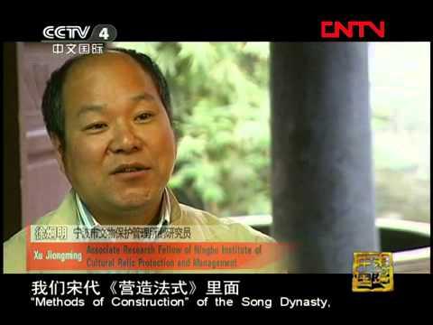 走遍中国 《走遍中国》 20110829 千年保国寺