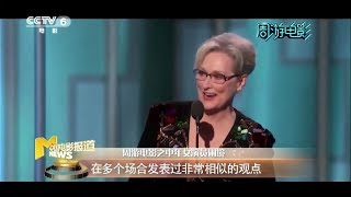 周游电影:中年女演员被边缘化,问题出在什么地方?【中国电影报道 | 20190813】
