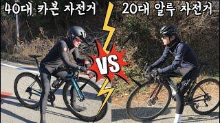 40대 카본 자전거 vs 20대 알루 자전거 업힐 대결…