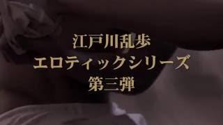 『屋根裏の散歩者』7/23~【2週間限定】シネマート新宿にて官能のレイト...