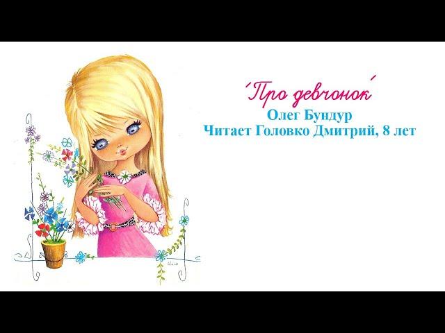 Изображение предпросмотра прочтения – ДмитрийГоловко читает произведение «Про девчонок» О.С.Бундура