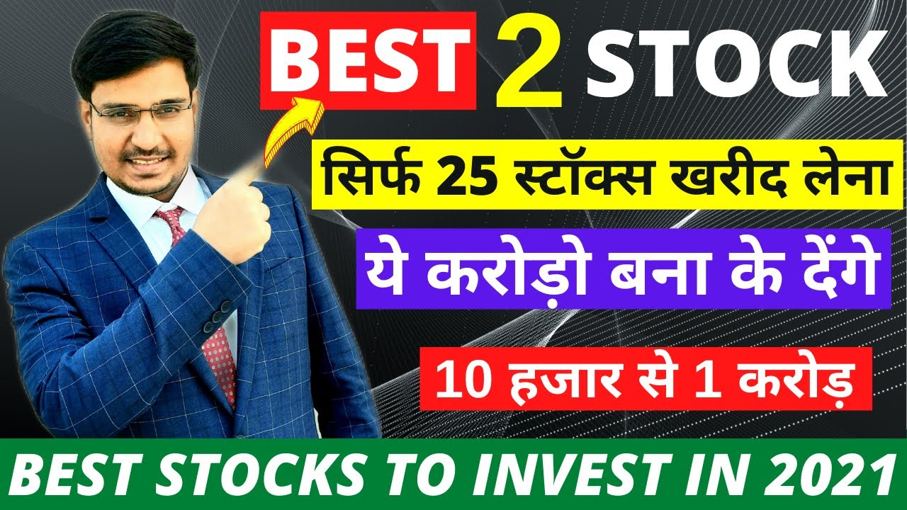 Download Best Stocks to Invest in 2021 | Best 2 Stock to Buy Now|Multibagger Stocks 2021| Stocks to Buy Now✔️