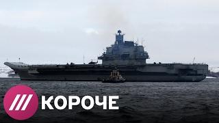 Во сколько обошелся России поход «Адмирала Кузнецова»
