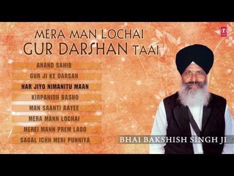Shabad Gurbani : Mera Man Lochai Gur Darshan Taai (Jukebox) | Bhai Bakshish Singh Ji