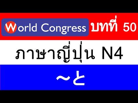 """ภาษาญี่ปุ่น N4-50 """"~たら/~と/~ば (2)~と"""" World Congress"""