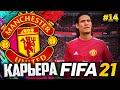 FIFA 21 КАРЬЕРА ЗА МАНЧЕСТЕР ЮНАЙТЕД |#14| - АГУЭРО В БАРСЕЛОНЕ | БИТВА В ПОЛУФИНАЛЕ КУБКА