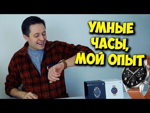 Видео: ЧТО ТАКОЕ СМАРТ ЧАСЫ? / ОБЗОР HUAWEI WATCH GT 2 (42/46)