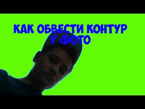КАК ОБВЕСТИ КОНТУР ОБЪЕКТА В PHOTOSHOP!!!