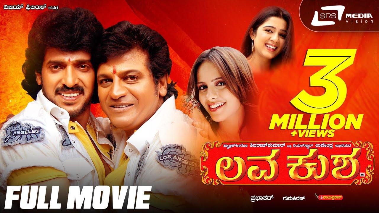 Lava Kusha – ಲವ ಕುಶ      Kannada Full HD Movie    Shivarajkumar    Upendra    Family Drama  