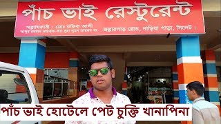 পাঁচ ভাই হোটেল সিলেট। Panch Bhai Restaurant Sylhet | 5 Bhai Restaurant Sylhet | Five Brother Hotel