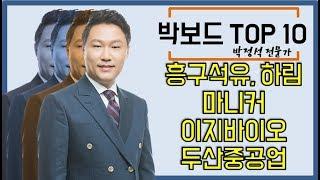 박보드TOP10 - 흥…