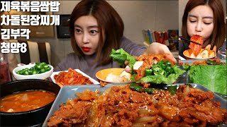 SUB]제육볶음 쌈밥 차돌된장찌개 김부각 집밥같은 먹방…