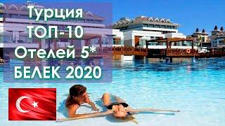 Турция ТОП-10 отелей 5 лучших в Белеке 2020