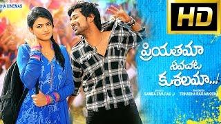 Priyathama Neevachata Kushalama Full Length Telugu Movie    DVD Rip..