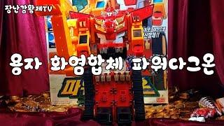 이름: DX 파워 다그온 화염합체 다그온 용자 로봇 종류: 변신 로봇 크기: 박스 크기 - 세로 약 41cm X 가로 약 36.3cm / 파워다그온 포크레인...