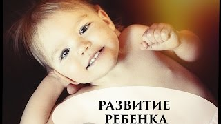 Смотреть видео что умеет делать малыш в 1 5 месяца