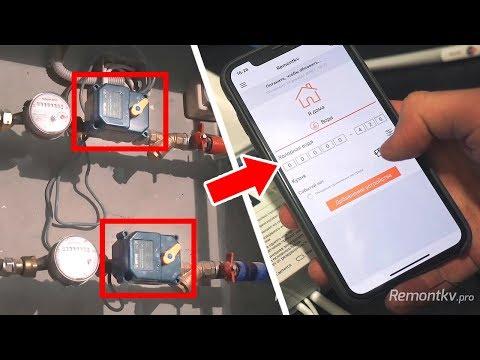 Система защиты от протечек с дистанционным управлением через телефон или планшет