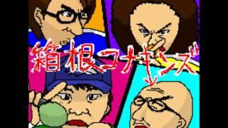箱根コナキンズ デビュー曲「So much take a shit」 vocal サギ師(ビッ...