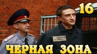 Суровый фильм про побег 16 ЧАСТЬ   Черная Зона Побег 2   Русские детективы