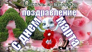 8 марта поздравляю женщин с праздником женским днем 8 марта