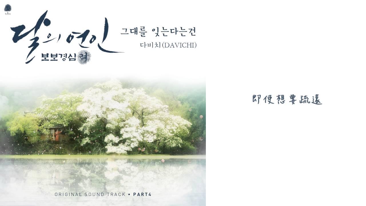 【繁體中字】Davichi - 忘記你這件事 (月之戀人 步步驚心 麗 OST Part. 4)
