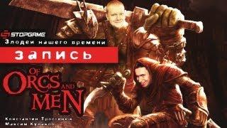 Live. Of Orcs and Men: Злодеи нашего времени