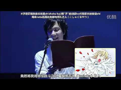 Kuroshitsuji Seiyuu Event - Red Valentine part15