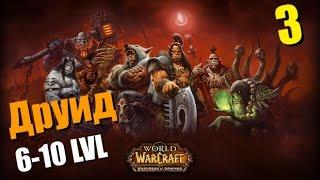 WoW Прокачка друида #3/WoW druid leveling #3