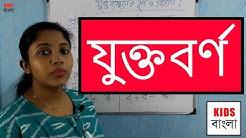 Samarthok Sabdo in Bangla - Synonym in Bengali