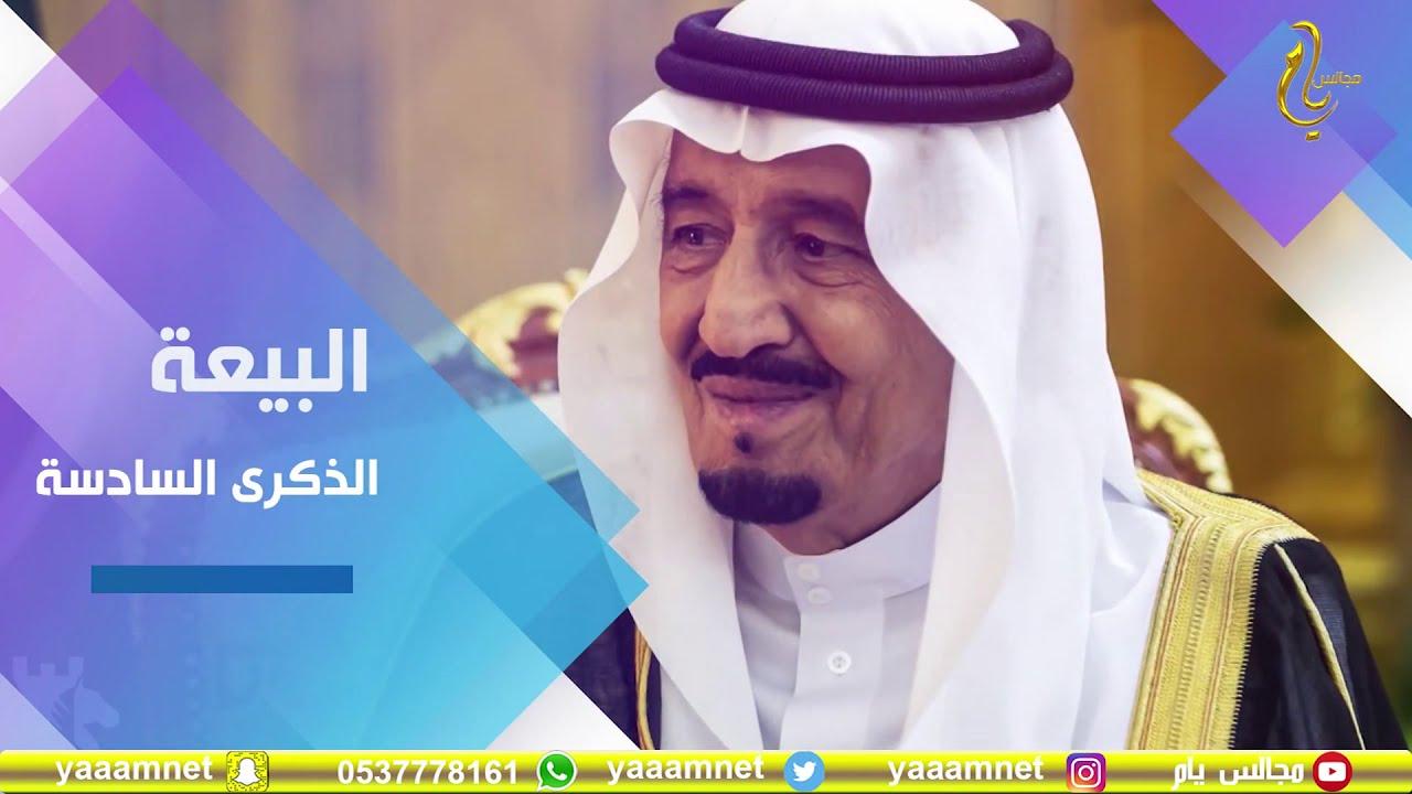 الأستاذ علي بن حمد بن حسن بن نديل آل دبيش في برنامج البيعة الذكرى السادسة على مجالس يام Youtube