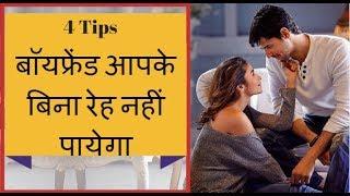 كيفية جعل الخاص بك صديقها تريد أكثر الهندية   आपमें बॉयफ्रेंड का الفائدة कैसे बढ़ाए ?