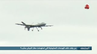 من يقف خلف الهجمات الصاروخية التي استهدفت مقار الجيش بمأرب ؟