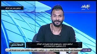 الماتش - إبراهيم سعيد يُجيب على السؤال المعتاد..