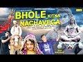 Bhole Kitna Nachawega | Official Song | Rahul Sehrawat,Boby Fouji,Latest Haryanvi Song 2018