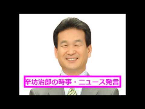 所沢市のエアコン住民投票問題に辛坊治郎「藤本市長あなたは正しい!だから絶対エアコン使うな!」