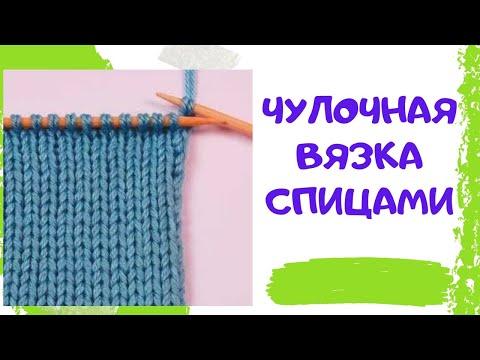 Чулочная вязка спицами / Лицевая гладь / Уроки вязания для начинающих