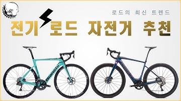 전기자전거를 브랜드별로 추천드립니다 I 이것이 로드자전거의 미래