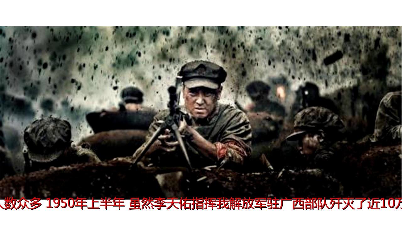李天佑和李腾飞_李天佑将军和广西剿匪 - YouTube