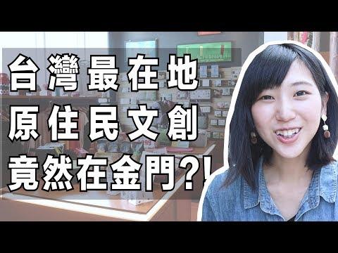 支持台灣在地原住民文創!金門咖啡嘉年華VLOG|林宣Xuan Lin