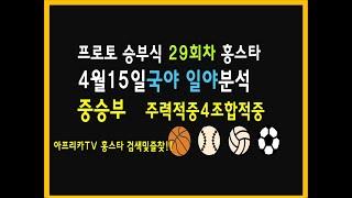 21 4월 15일 홍스타 프로토 승부식 29회차 국야 일야 분석